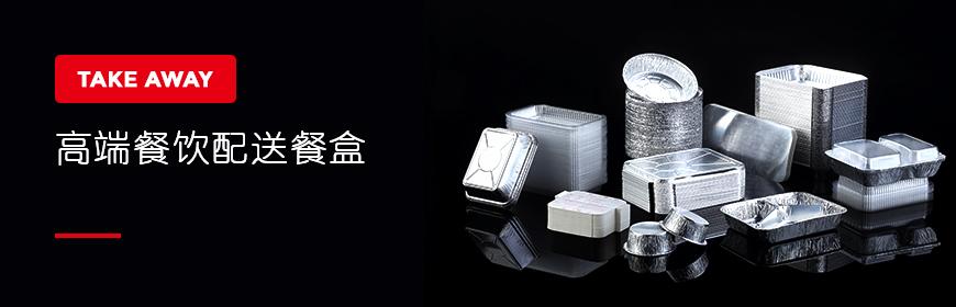 Take away aluminium foil tray
