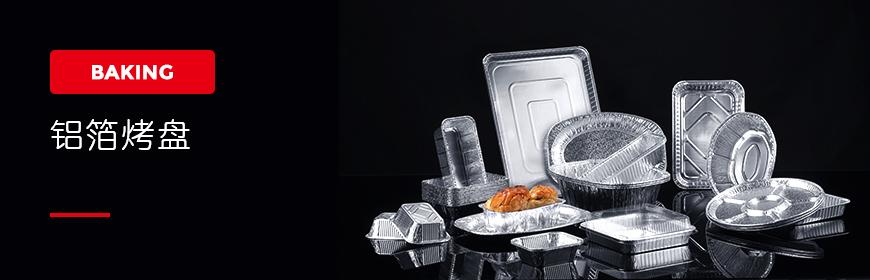 Aluminium foil baking container